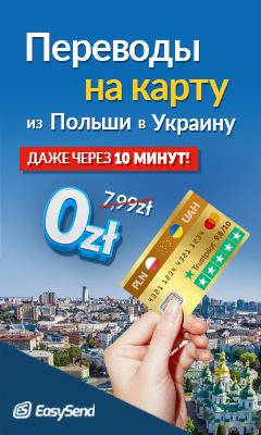 perevody deneg iz polshi v ukrainu
